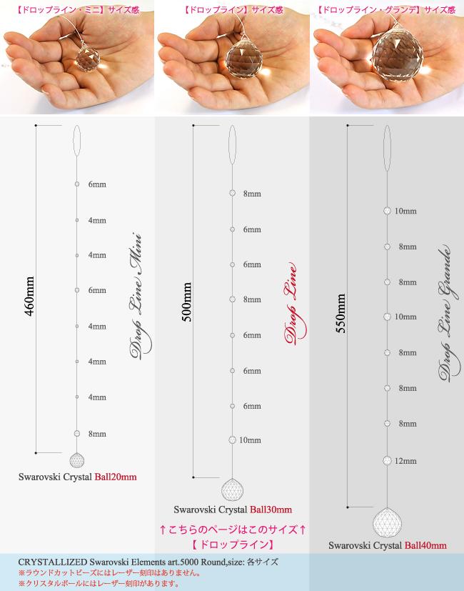 サンキャッチャードロップラインサイズ