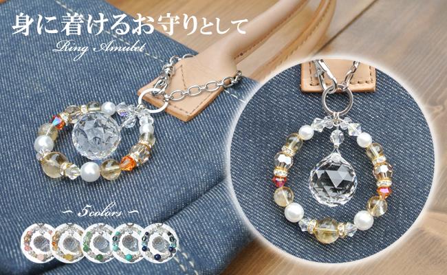 天然石バッグチャーム金運・仕事運03