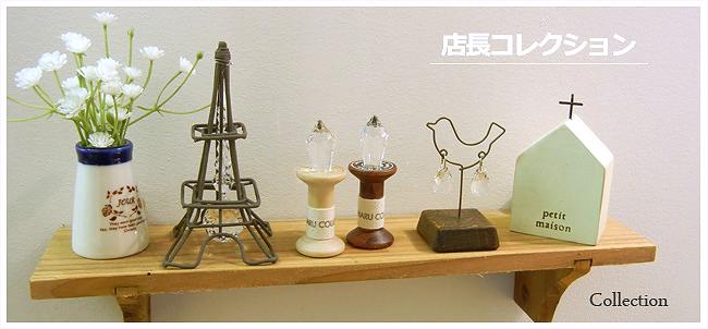 木製チャーム付サンキャッチャー01