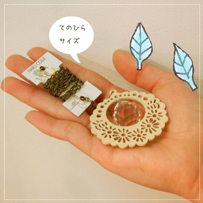 木製チャーム付サンキャッチャー03