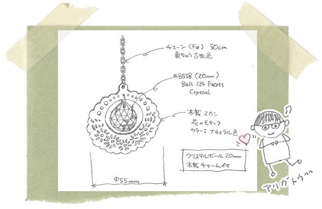 木製チャーム付サンキャッチャー04